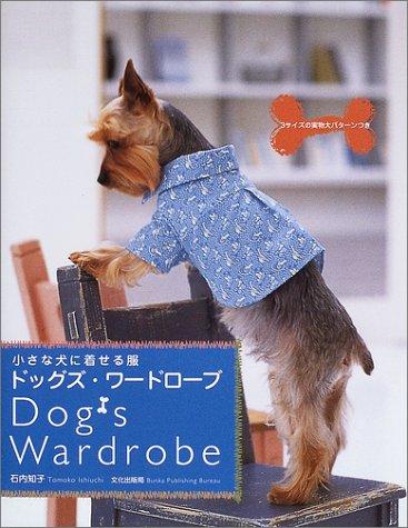 犬 ワードローブ