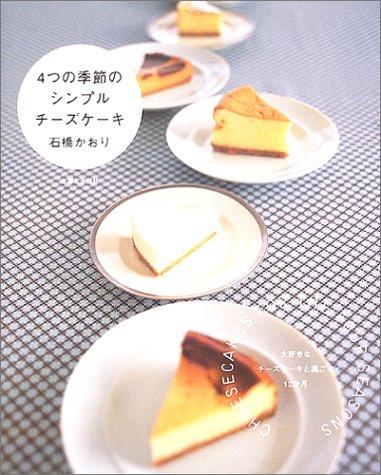 4つの季節のシンプルチーズケーキ