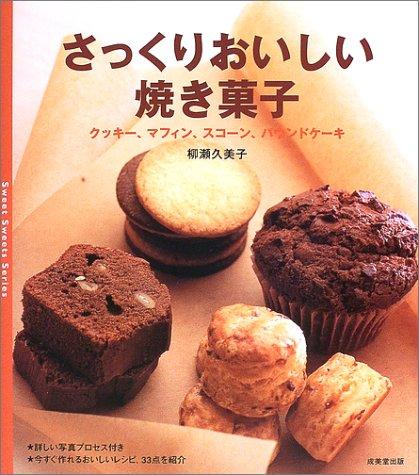 さっくりおいしい焼き菓子—クッキー、マフィン、スコーン、パウンドケーキ