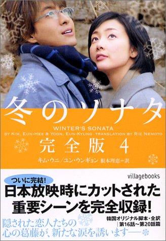 冬のソナタ 完全版 (4)