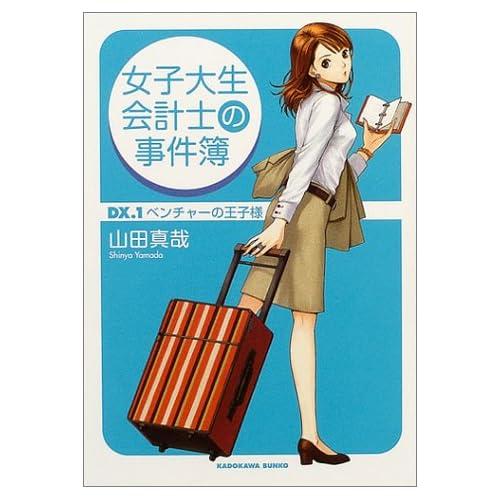 女子大生会計士の事件簿