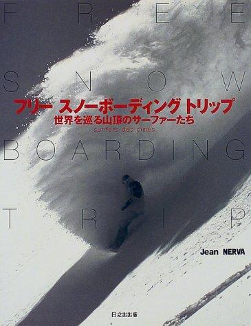 スノーボード トリップ