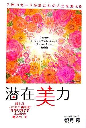 潜在美力―7枚のカードがあなたの人生を変える 眠れる83%の美細胞を呼び覚ますミコルの魔法