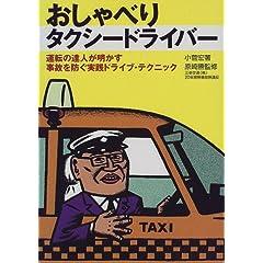 おしゃべりタクシードライバー―運転の達人が明かす事故を防ぐ実践ドライブ・テクニック