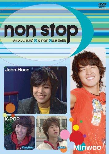 ノンストップ~ジョンフン〈UN〉×K-POP×ミヌ〈神話〉~