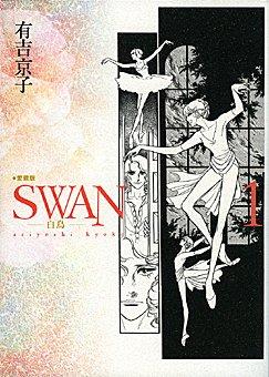 SWAN-白鳥 1 愛蔵版 (1)