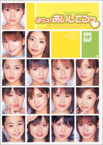 Hello!Project2003 ほらネ!あいしてるっ―スーパーフォトブック