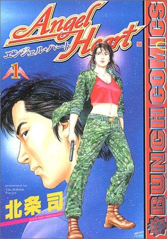 エンジェル・ハート (1)