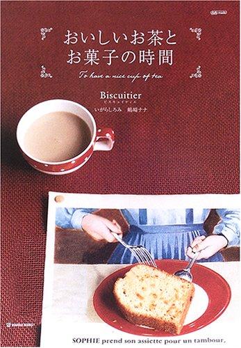 おいしいお茶とお菓子の時間