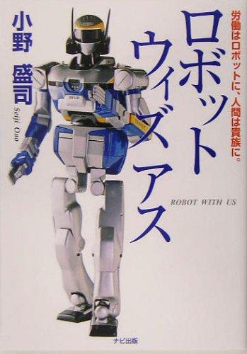 ロボット 労働 人間