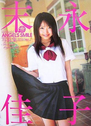 末永佳子写真集 Angel's Smile