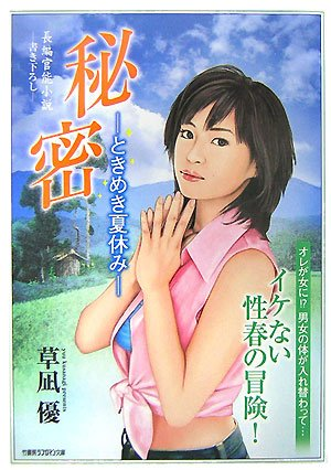 秘密 ときめき夏休み (竹書房文庫 SL 166)