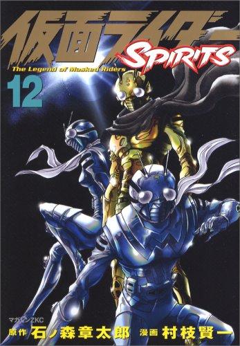 仮面ライダーSPIRITS 12 (12)