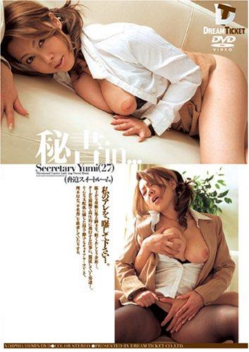 秘書in… (脅迫スイートルーム) Secretary Yumi(27)