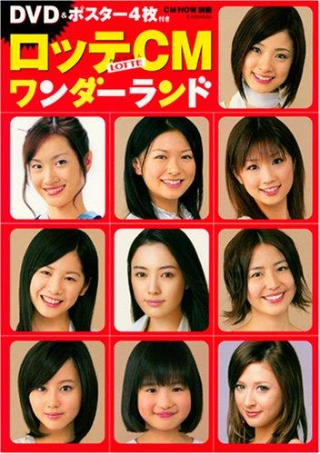 ロッテCMワンダーランド(DVD付) (玄光社MOOK―CM NOW別冊)