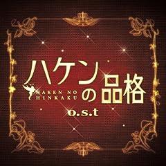 : ハケンの品格 オリジナル・サウンドトラック