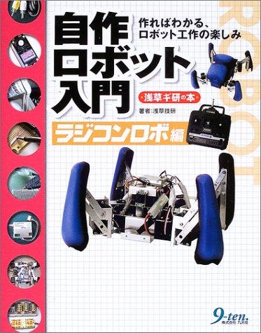 自作 ロボット