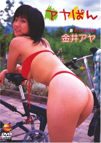 アヤぱん金井アヤ[DVD]