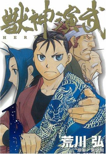 獣神演武 1 (1) (ガンガンコミックス) (ガンガンコミックス)