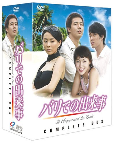 バリでの出来事 DVD-BOX