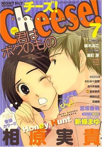 Cheese ! (チーズ) 2007年 07憲?E[雑?E