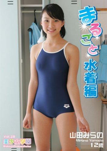 美少女学園 Vol.28 初等部 山田みらの まるごと水着編 画像1