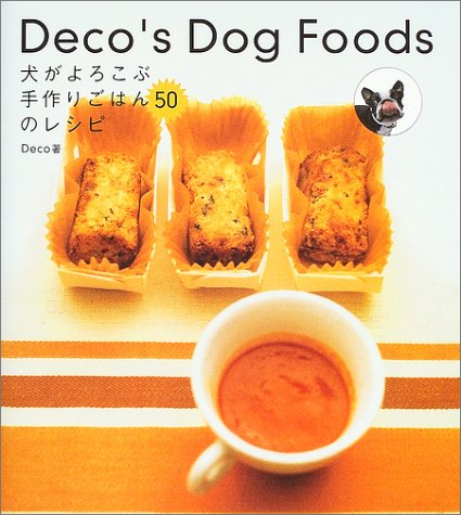 犬 ごはん レシピ