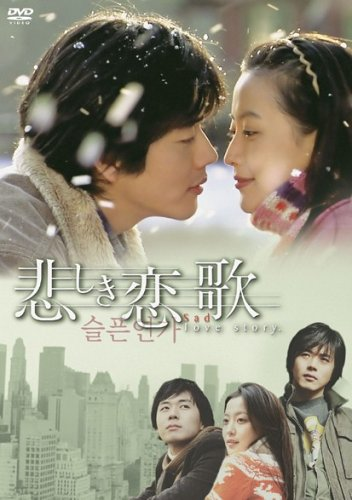 悲しき恋歌 DVD-BOX 1