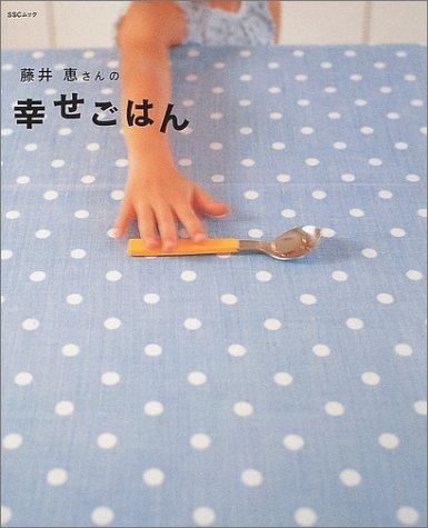 藤井恵さんの幸せごはん