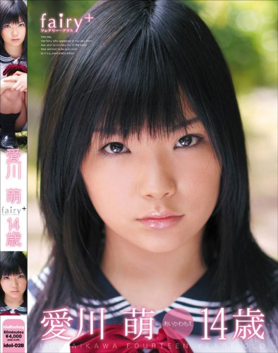 Fairy+ 愛川萌 14歳