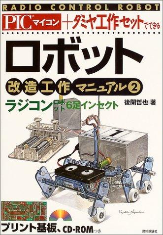 ロボット 改造