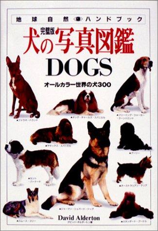 犬 写真 図鑑