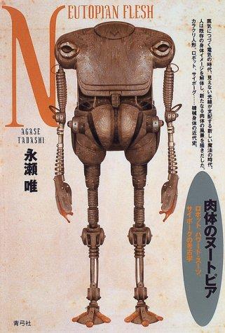ロボット 考古学