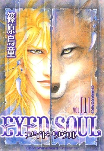 Eyed Soul 1 (1)