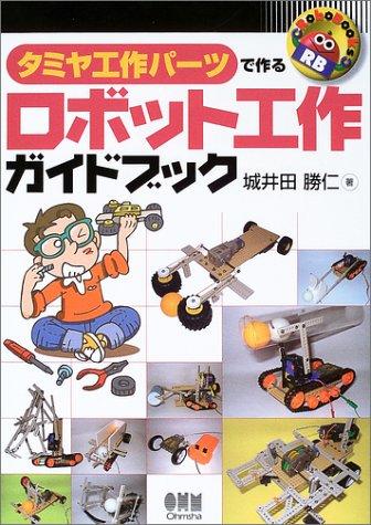 ロボット 工作 タミヤ