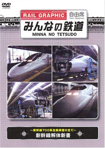 みんなの鉄道 VOL.4 新幹線解体新書 -新幹線700系全般検査のすべて-