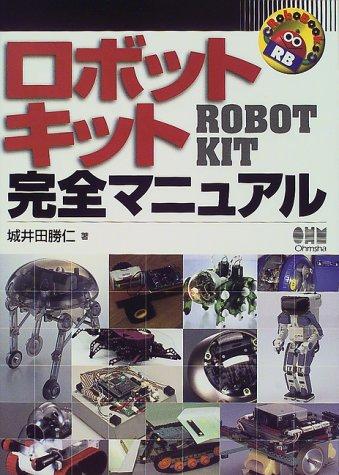 ロボット工作キット