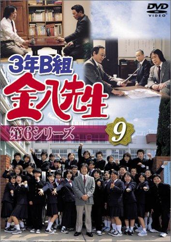 3年B組金八先生 第6シリーズ(9)