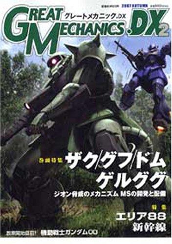 グレートメカニックDX 2 (2007 AUTUMN) (2) (双葉社ムック)