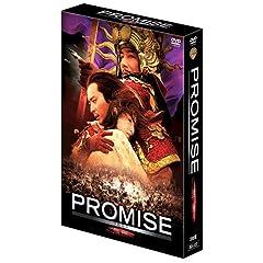PROMISE (無極) プレミアムBOX