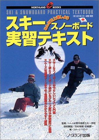 スノーボード 実習