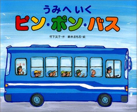 うみへいくピン・ポン・バス