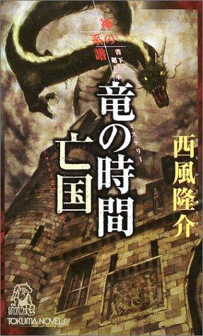 神の系譜 竜の時間 亡国