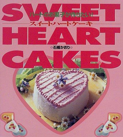 スイートハートケーキ—ハートのお菓子が作りたい!