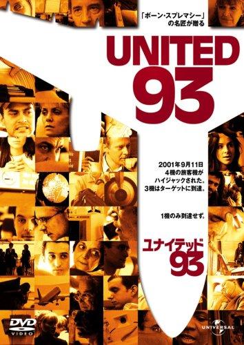 ユナイテッド93  (ユニバーサル・ザ・ベスト第8弾)