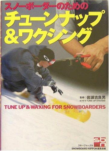 スノーボード ワクシング