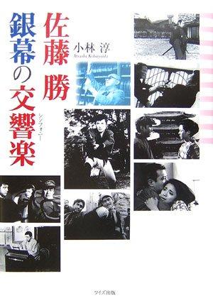 佐藤勝銀幕の交響楽