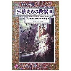 王狼たちの戦旗 3 (2)