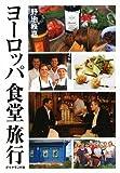ヨーロッパ食堂旅行/書評・本/かさぶた書店