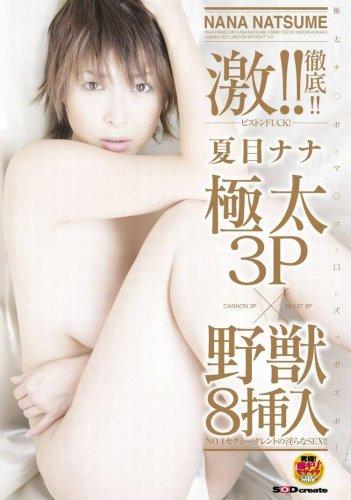 激!!夏目ナナ 極太3F×野獣8挿入